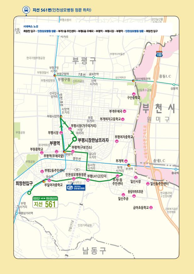 지선 561번 (인천성모병원 정문 하차)