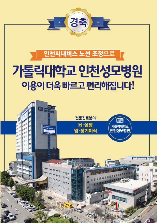 경축 인천시내버스 노선 조정으로 가톨릭대학교 인천성모병원 이용이 더욱 빠르고 편리해 집니다! 전문진료분야 뇌·심장 암·장기이식