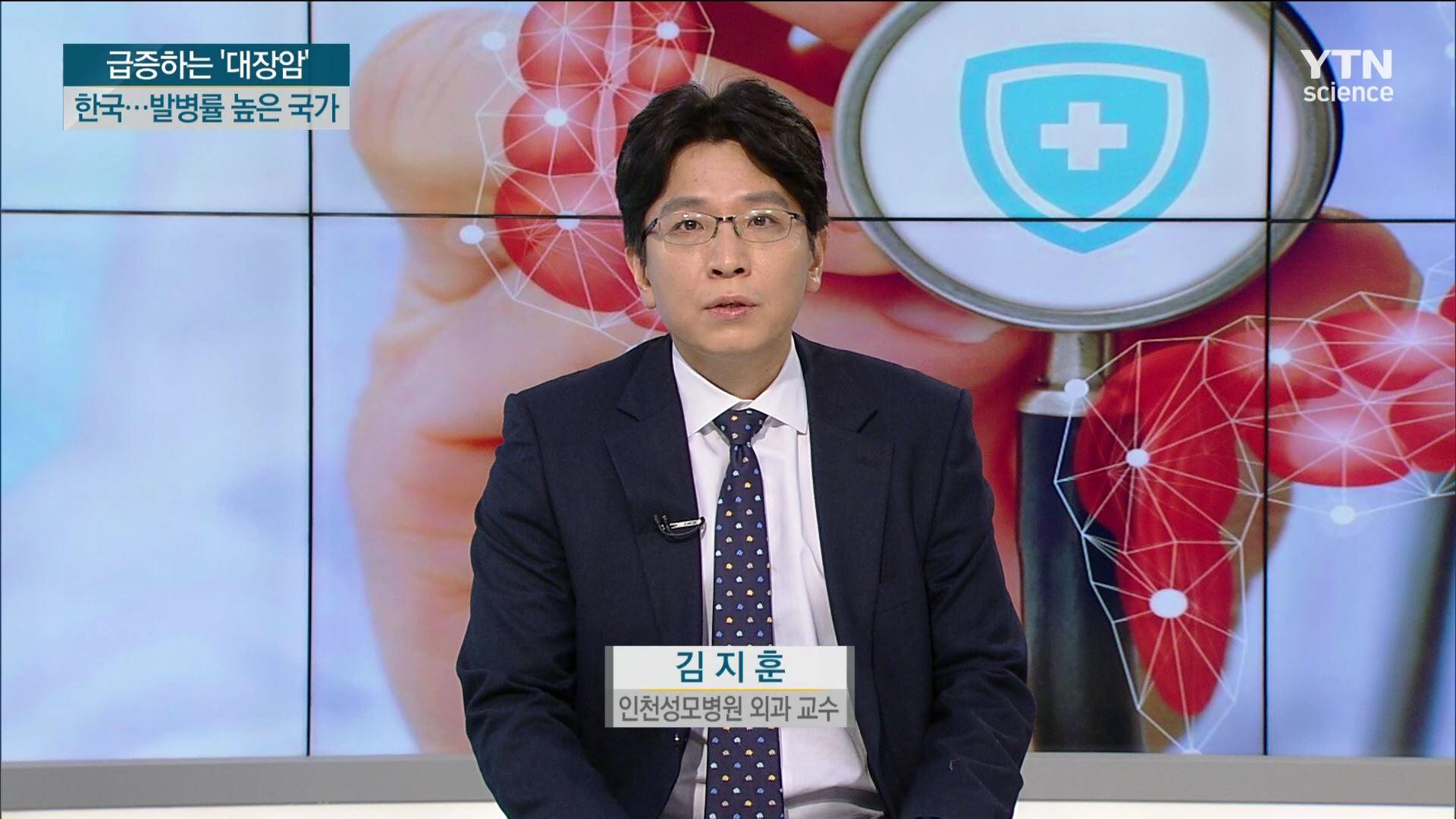 [내몸보고서] 한국인 발병률 세계 2위…'대장암'