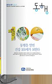 2014년 07월호