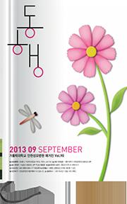 2013년 09월호