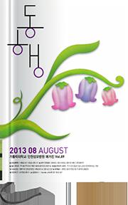2013년 08월호