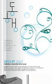 2013년 07월호