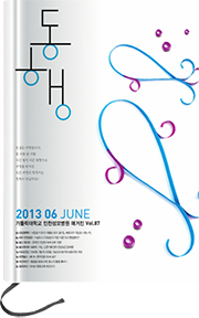 2013년 06월호
