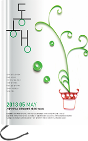 2013년 05월호