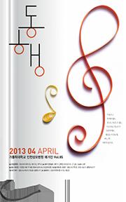 2013년 04월호