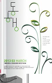 2013년 03월호