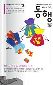 2013년 02월호