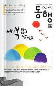 2013년 01월호