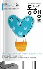 2012년 06월호