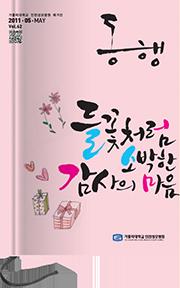 2011년 05월호