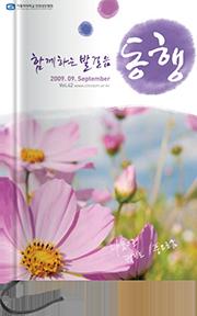 2009년 09월호