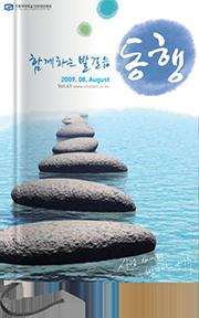 2009년 08월호