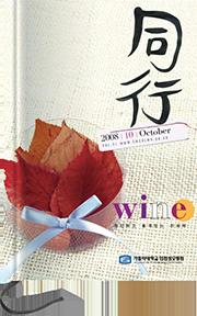 2008년 10월호