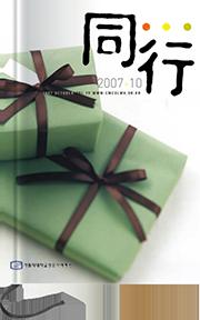 2007년 10월호
