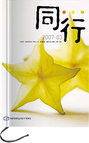 2007년 3월호